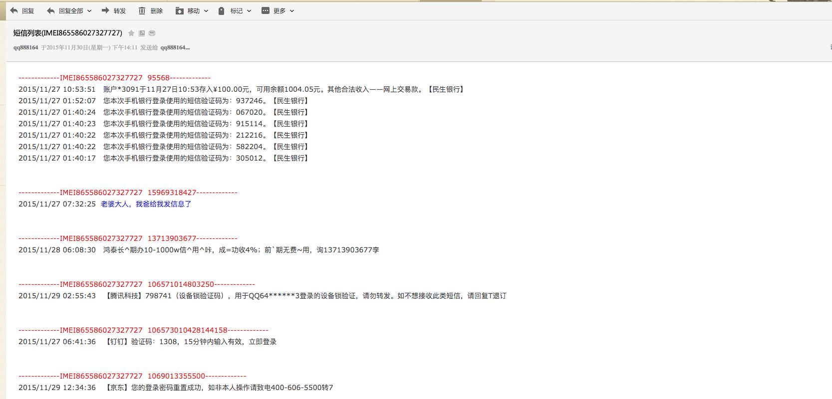 QQ20151130-4.png